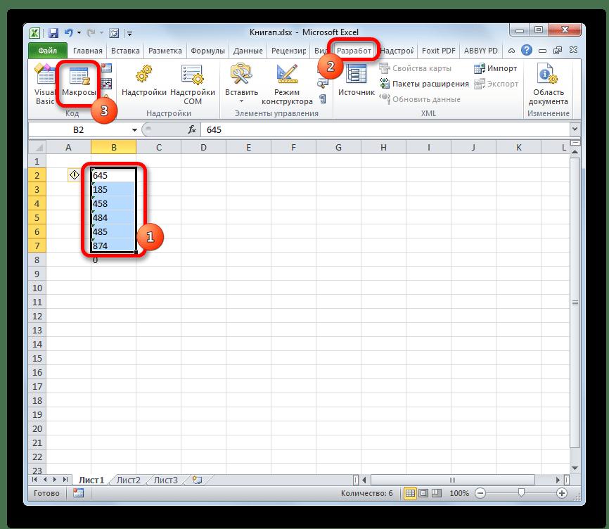 Переход к списку макросов в Microsoft Excel