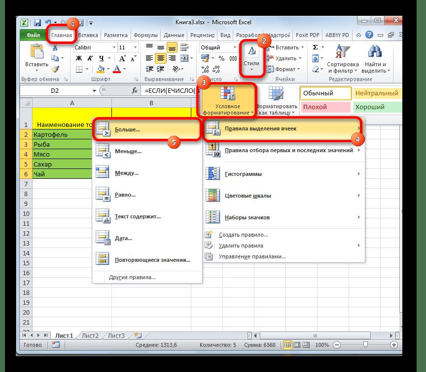Переход к условному форматированию в Microsoft Excel