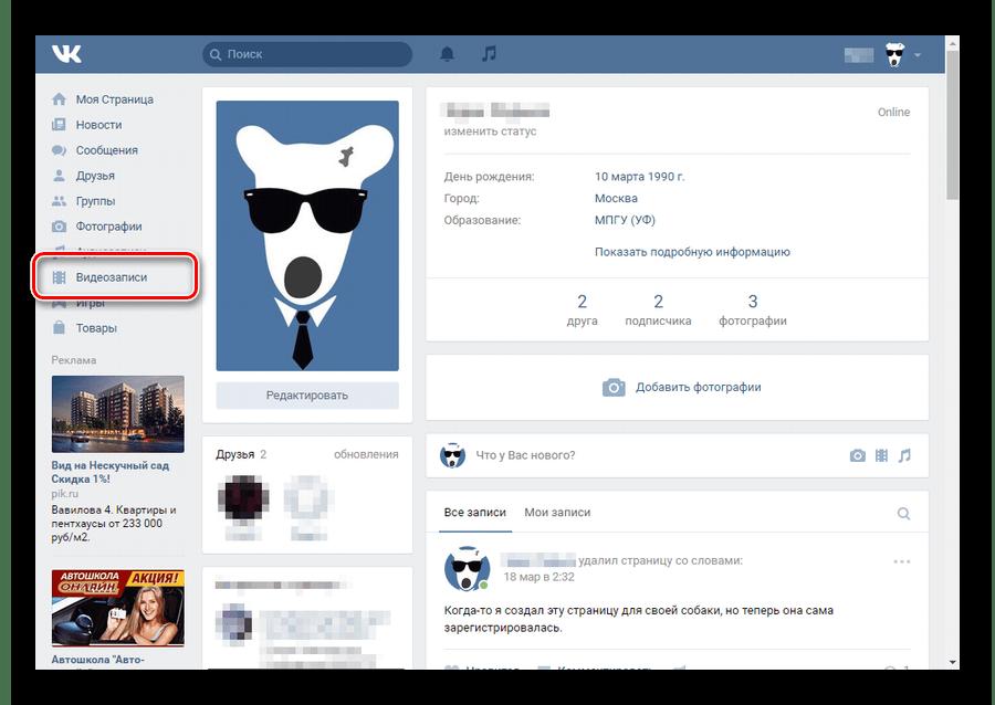 Переход к видеозаписям ВКонтакте