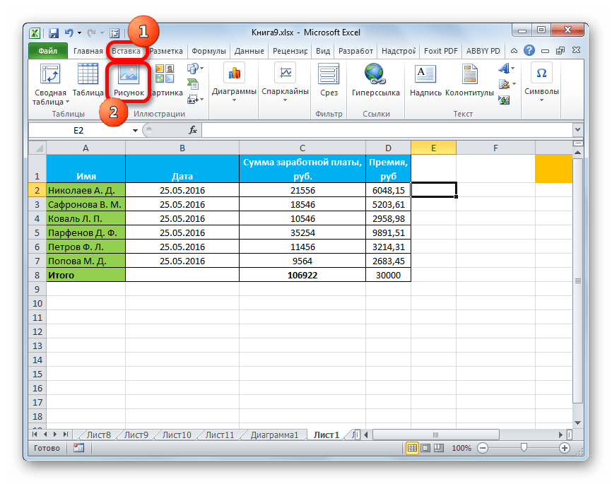 Переход к выбору рисунка в Microsoft Excel