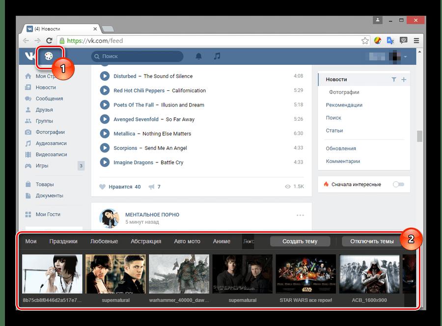 Переход к выбору визуального оформления ВКонтакте