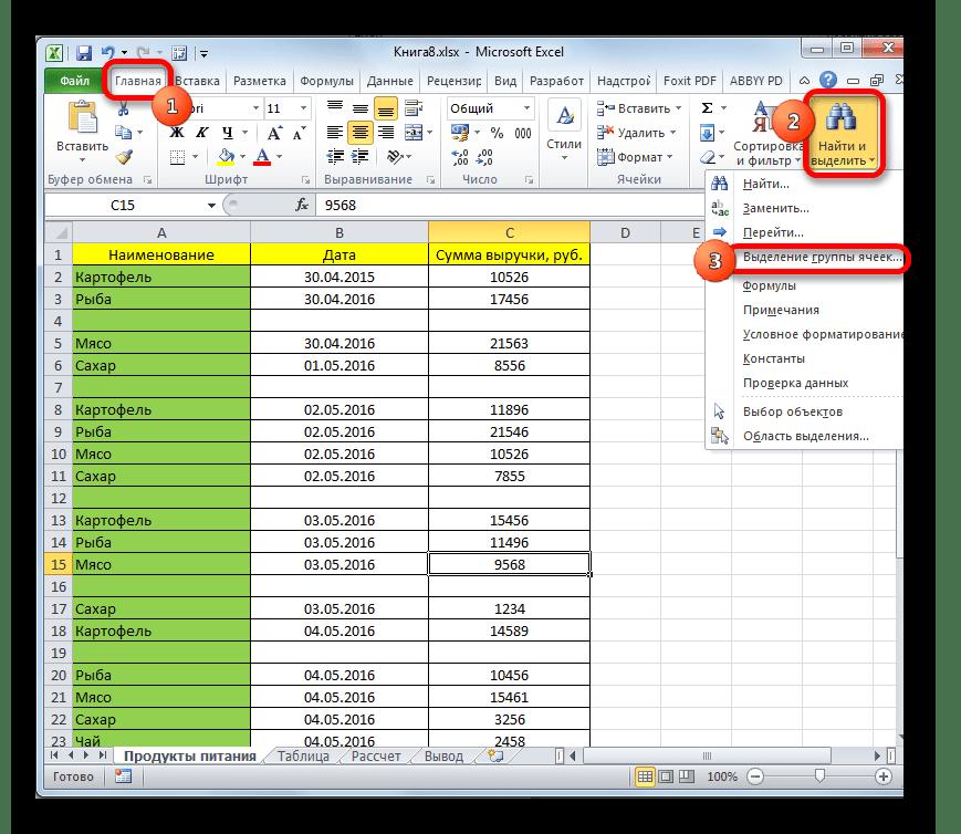 Переход к выделентю группы ячеек в Microsoft Excel