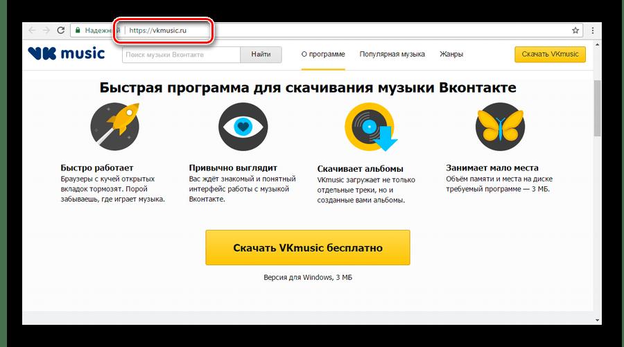 Переход на сайт vkmusic