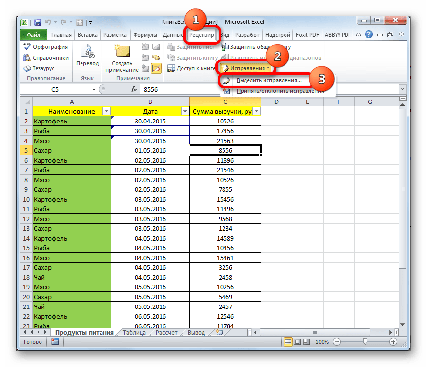Переход в окно выделения исправлений в Microsoft Excel
