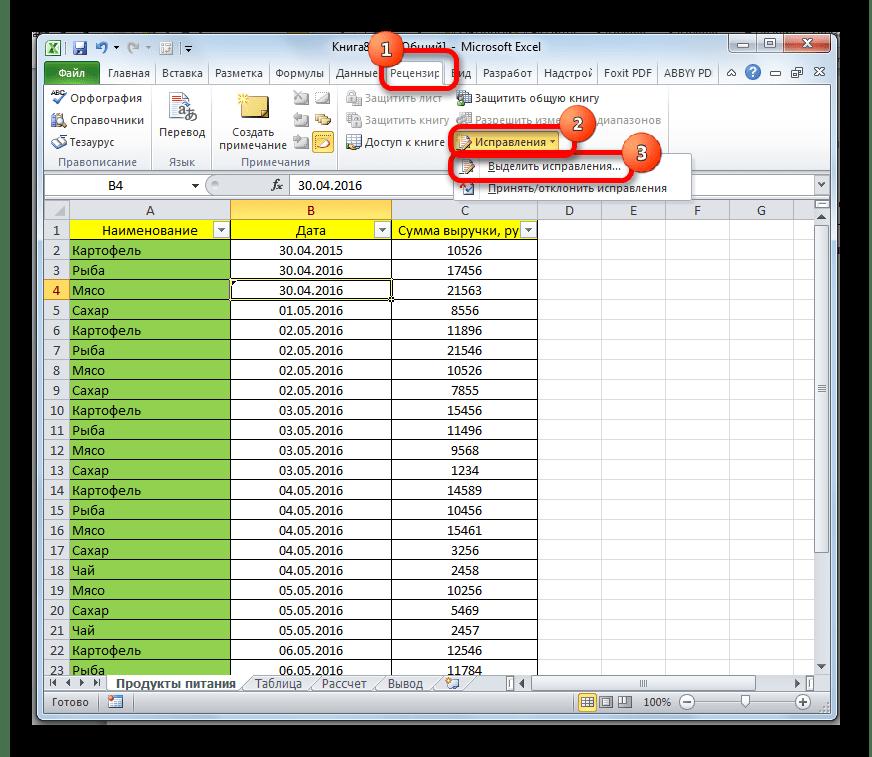 Переход в окно выделения исправления в Microsoft Excel