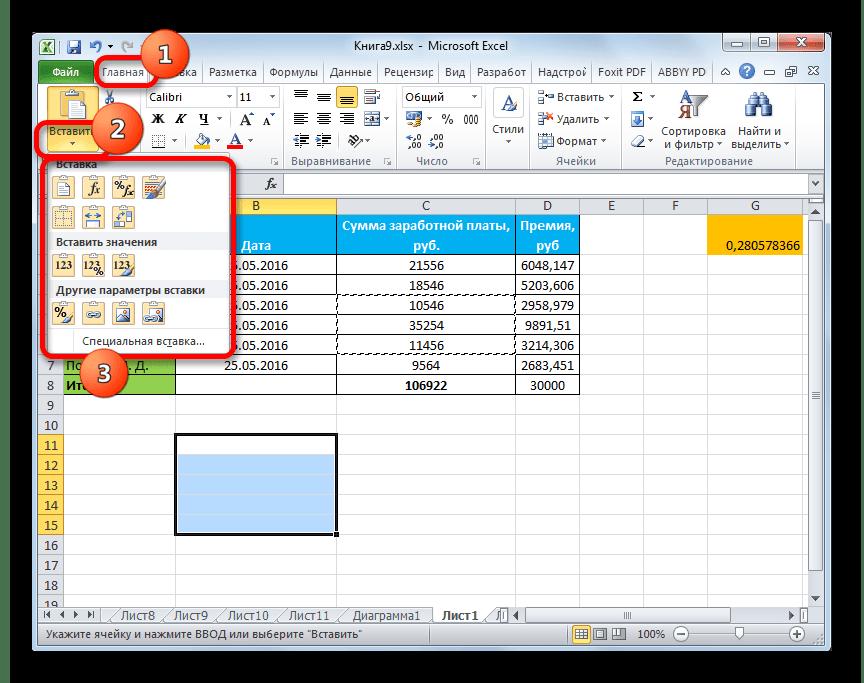 Переход в специальную вставку через кнопку на ленте в Microsoft Excel