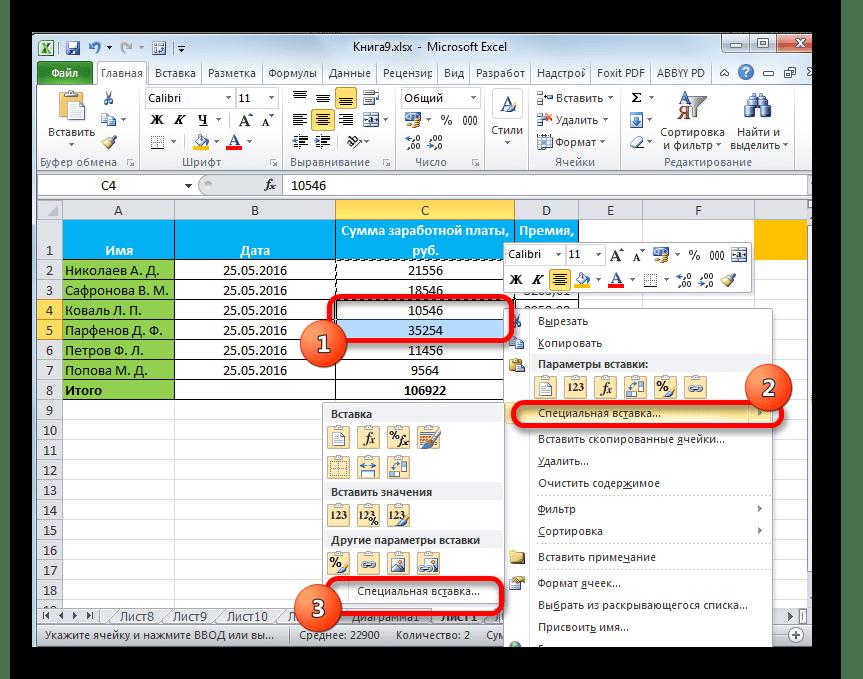Переход в специальную вставку для вставки примечаний в Microsoft Excel