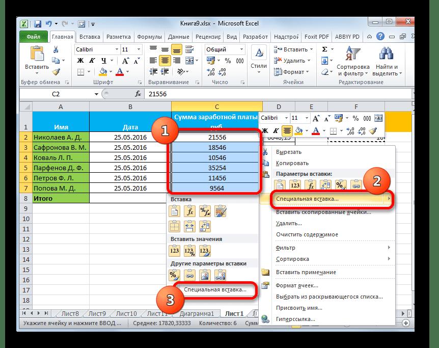 Переход в специальную вставку для выполнения умножения в Microsoft Excel