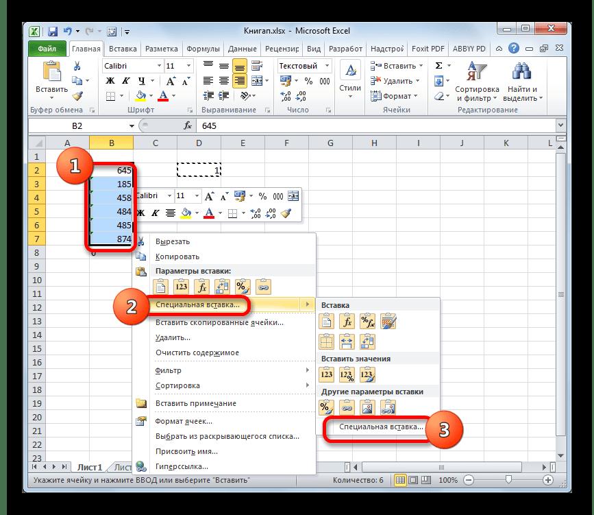 Переход в специальную вставку в Microsoft Excel