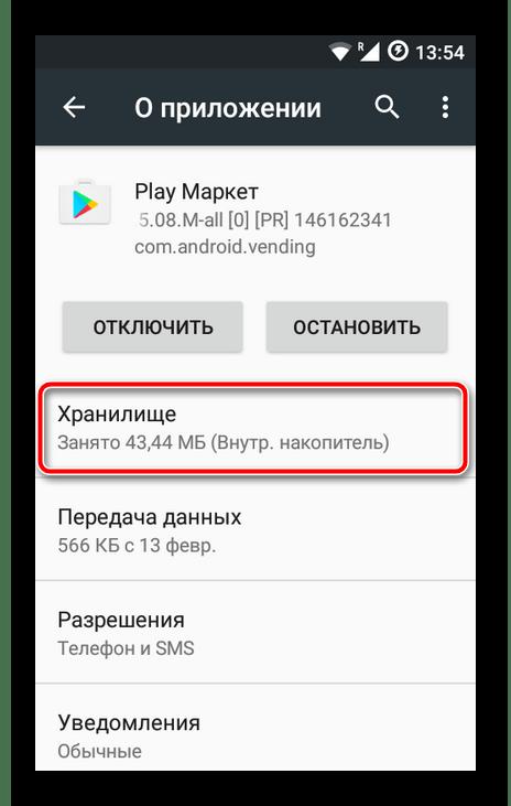 Переходим к очистке данных Google Play