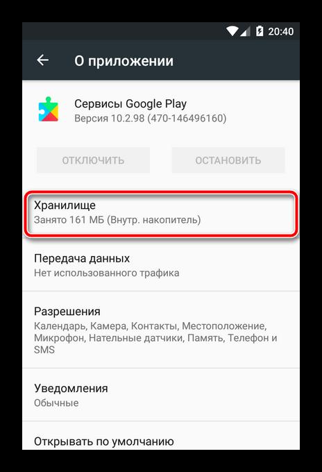 Переходим к очистке кэша Сервисов Google в Android
