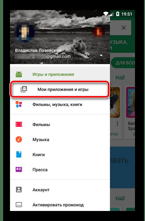 Переходим к установленным приложениям в Google Play