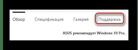 Переходим в раздел Поддержка на сайте ASUS