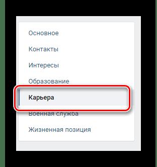 Переключение к разделу карьера ВКонтакте