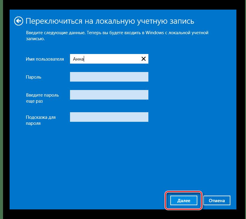 Переключение на локальную учетную запись Windows 8
