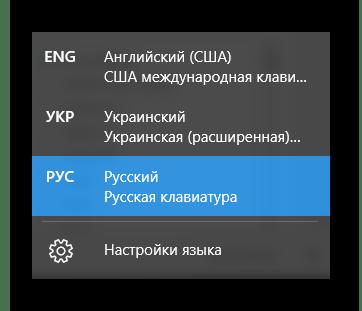 Переключение языка