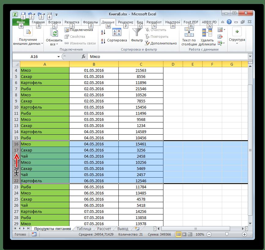 Перетягивание диапазона строк в Microsoft Excel