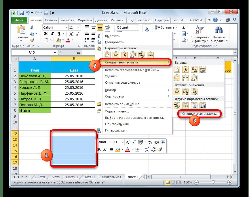 Перход в окно специальной вставки в Microsoft Excel