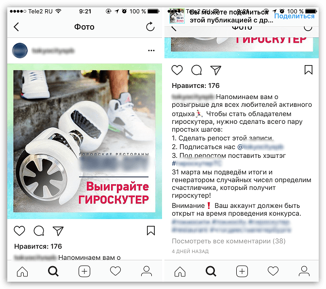 Первый пример конкурса в Instagram