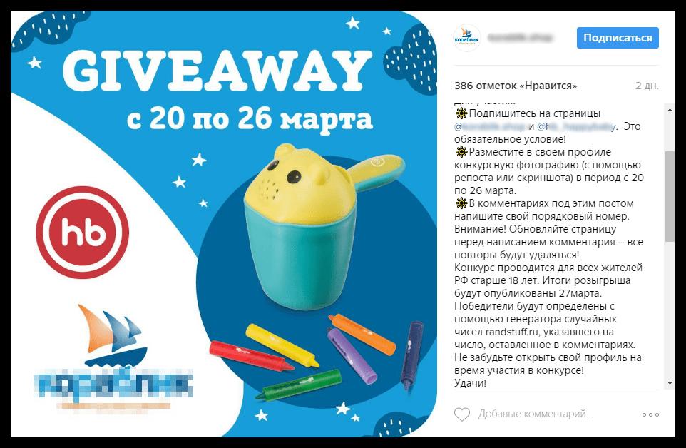 Первый пример правил конкурса в Instagram