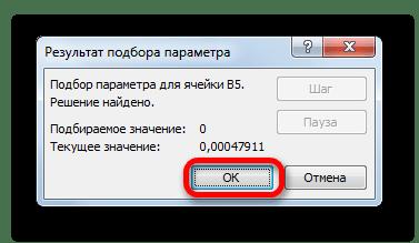 Подбор пораметра произведен в Microsoft Excel