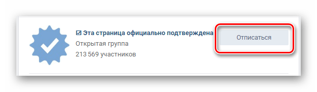 Подписка для галочки ВКонтакте