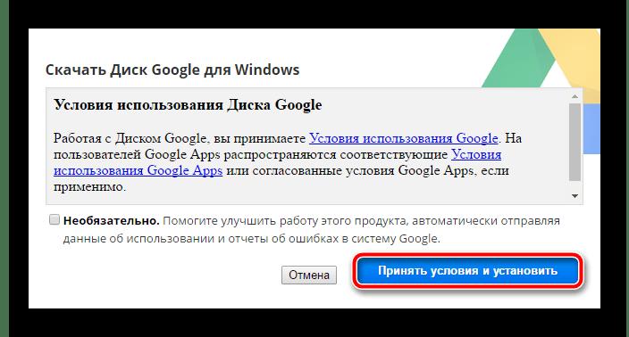 Подтверждаем загрузку приложения Гугл Disk
