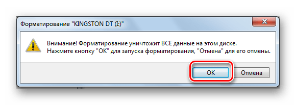 Подтверждение форматирования в Windows