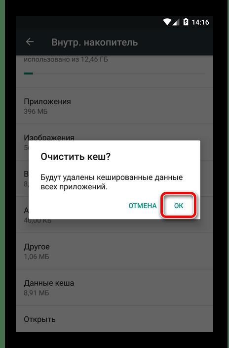 Подтверждение очистки кеша в Андроиде