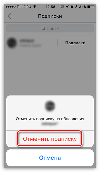 Подтверждение отписки в приложении Instagram