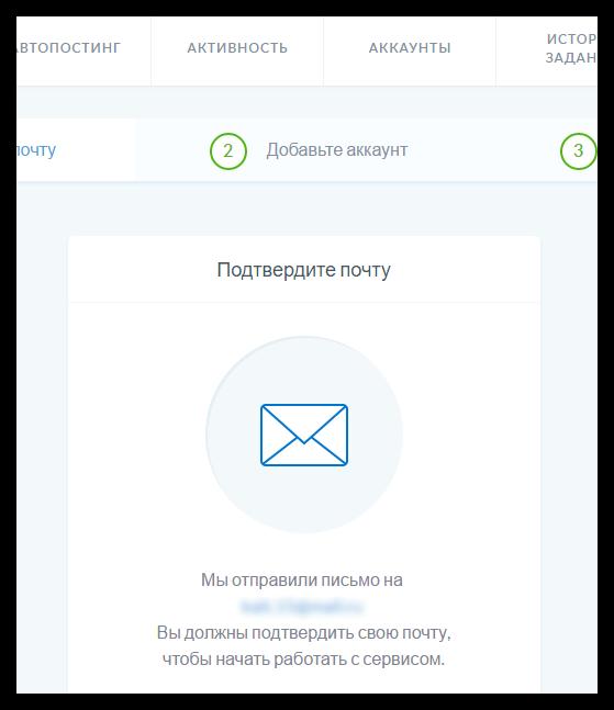 Подтверждение регистрации на Instaplus
