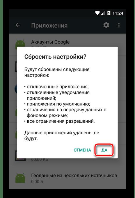 Подтверждение сброса настроек приложений в Android