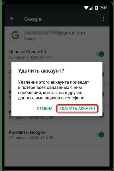Подтверждение удаления аккаунта Google