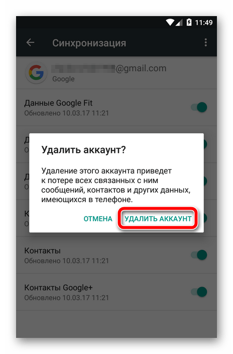 Подтверждение удаления аккаунта в Андроид