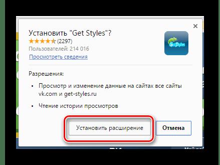 Подтверждение установки расширения Get-Style для ВКонтакте