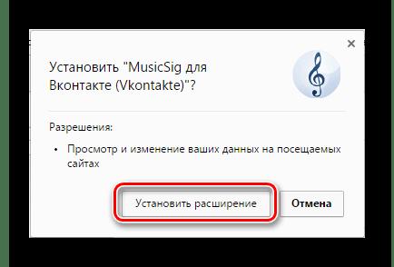 Подтверждение установки расширения MusicSig VKontakte в Хром