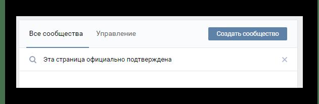 Поиск группы для официального подтверждения страницы ВКонтакте