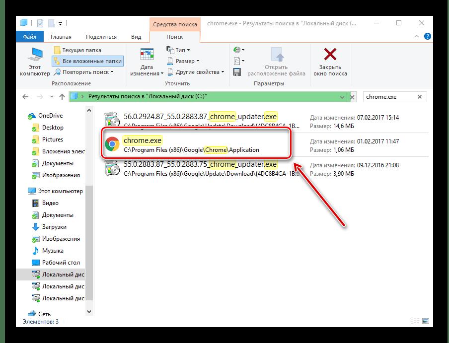 Поиск папки браузера завершён