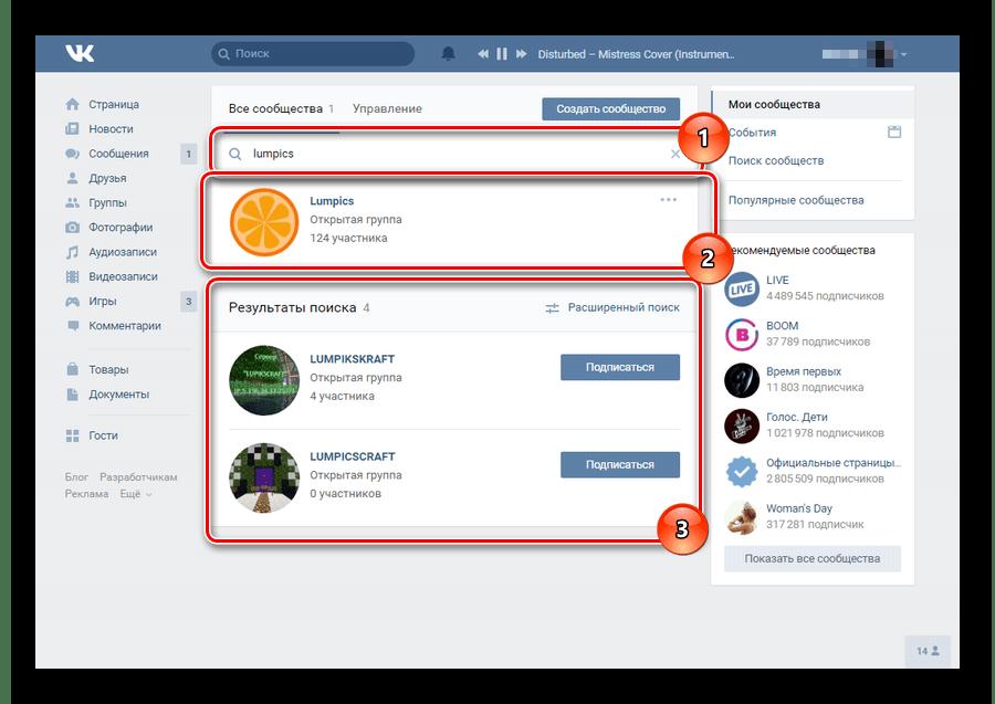 Поиск по сообществам в списке групп ВКонтакте