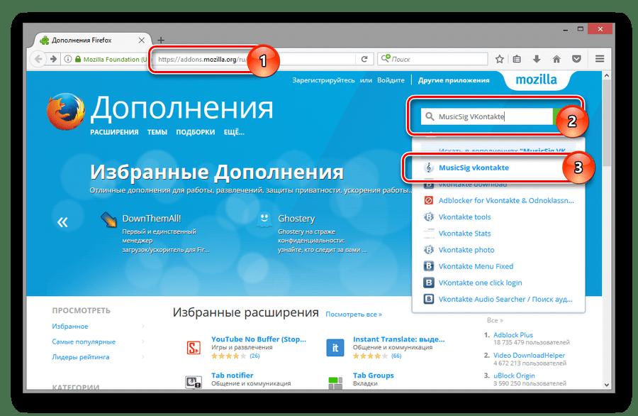 Поиск расширения MusicSig VKontakte в Фаерфокс