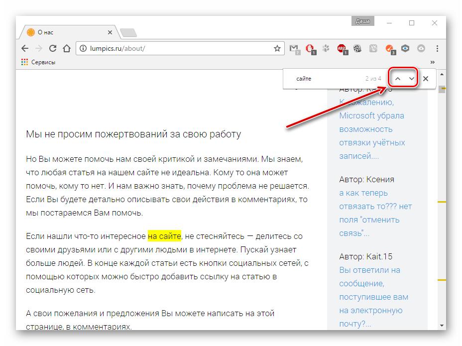 Поиск словосочетания на сайте