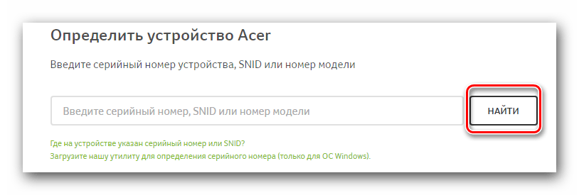 Поисковое поле на сайте Acer