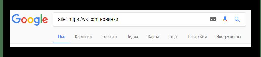 Поисковый запрос по ВКонтакте через Гугл