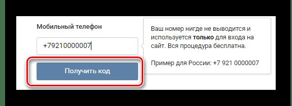 Получение кода при регистрации ВКонтакте