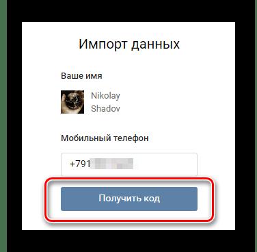 Получение кода при регистрации через Фейсбук