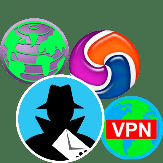 Популярные анонимные браузеры