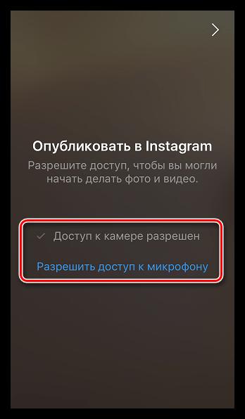 Предоставление доступа к камере и микрофону в Instagram