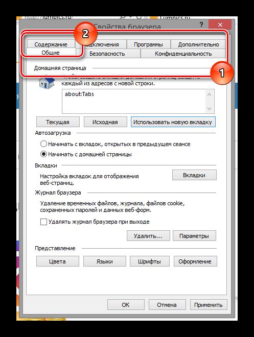 Преключение на вкладку содержание в браузере интернет эксплорер