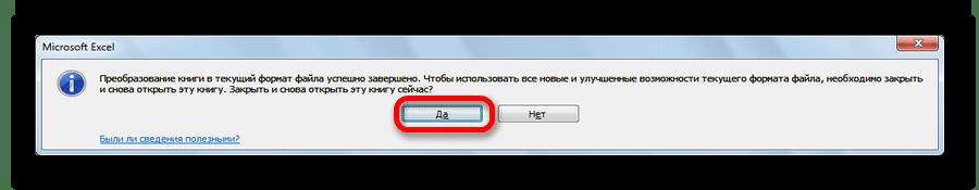 Преобразование завкршено в Microsoft Excel