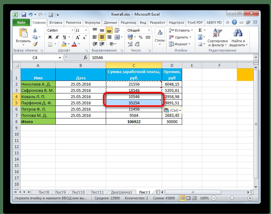 Примечания вставлены в Microsoft Excel
